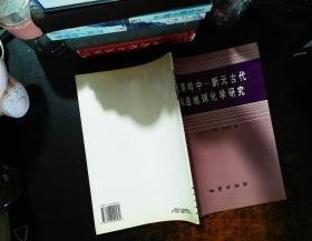 北秦岭中-新元古代构造地球化学研究