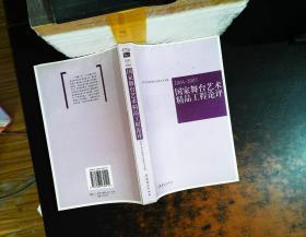 国家舞台艺术精品工程论评.2004-2005