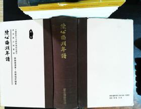 陈公梅湖年谱【内页少许开裂】