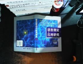 语言理论与应用研究