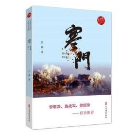 寒门(中国当代作家长篇小说文库)