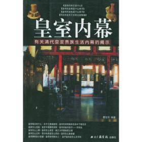 皇室内幕:有关清代皇室贵族生活内幕的提示