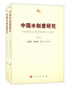 中国水制度研究(上、下)