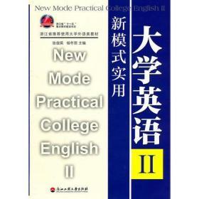 新模式实用大学英语Ⅱ