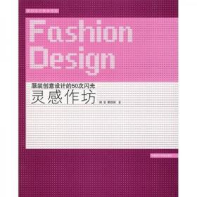 灵感作坊:服装创意设计的50次闪光