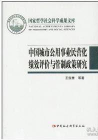 中国城市公用事业民营化绩效评价与管制政策研究