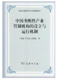 中国垄断性产业管制机构的设立与运行机制