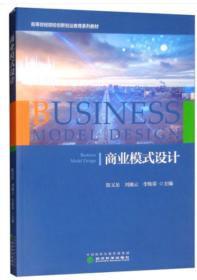 商业模式设计(本科教材)