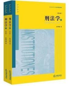 刑法学(第五版)张明楷