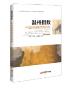 温州指数:中国民间融资风向标