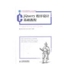 jQuery程序设计基础教程