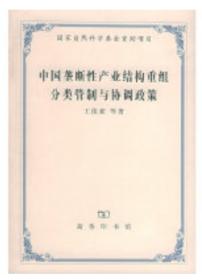 中国垄断性产业结构重组、分类管制与协调政策