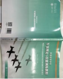 普通高等学校军事理论与技能训练教程