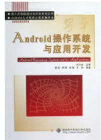 Android操作系统与应用开发