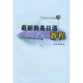 最新商务日语教程