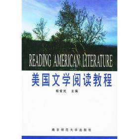 美国文学阅读教程