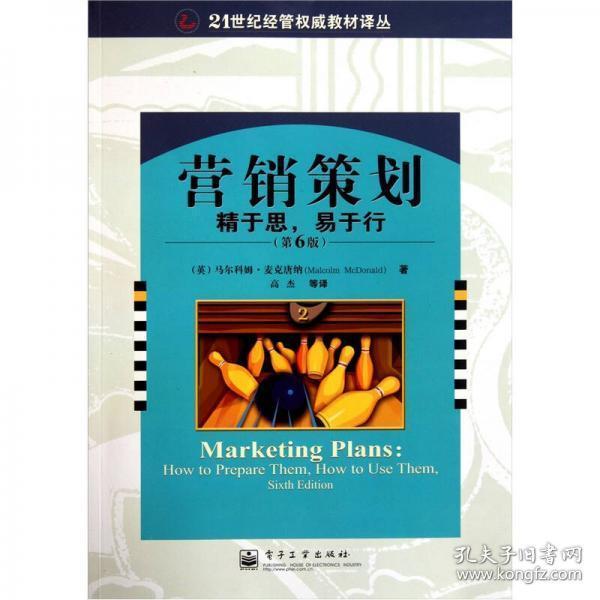 营销策划:精于思,易于行(第6版)