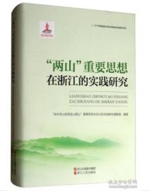两山重要思想在浙江的实践研究