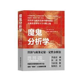 新书--魔鬼分析学:经济与商务定量·定性分析法