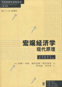 全新正版图书 宏观经济学-现代原理泰勒·考恩格致出版社9787543222618蓝生文化
