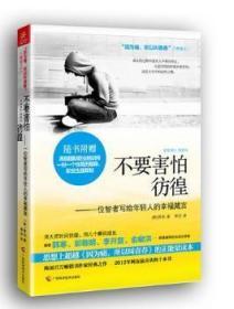 全新正版图书 不要害怕彷徨-一位智者写给年轻人的幸福箴言-随书附赠国际职业培训师一对一个性简历指导.职业生涯规划智光广西科学技术出版社9787807638896 佛教人生哲学青年读物蓝生文化