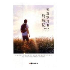 全新正版图书 天真岁月终成忆喻凯祥华龄出版社9787516908365 长篇小说中国当代蓝生文化