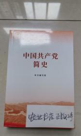 二手正版 中国共产党简史 32开平装本 人民出版 9787010232034