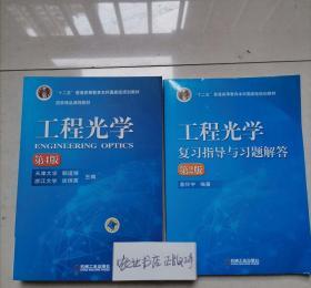 工程光学(第4版)加习题共2本