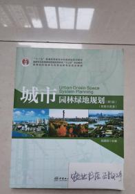城市园林绿地规划(第5版附数字资源)