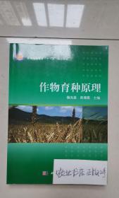 """普通高等教育""""十一五""""规划教材:作物育种原理"""