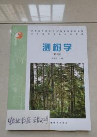 """普通高等教育""""十五""""国家级规划教材·全国高等农林院校教材:测树学(第3版)"""