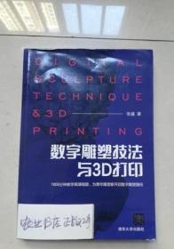 数字雕塑技法与3D打印