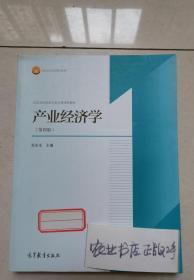 产业经济学(第4版)