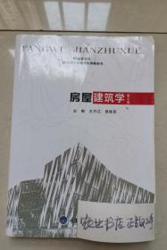 房屋建筑学(第4版)