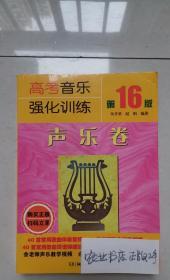 高考音乐强化训练:声乐卷(第16版)
