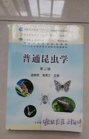 全国高等农林院校十一五规划教材:普通昆虫学(第2版)
