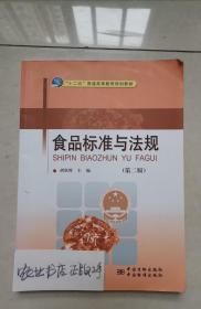 """食品标准与法规(第2版)/""""十二五""""普通高等教育规划教材"""