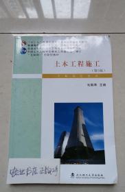 土木工程施工(第5版)/普通高等学校土木工程专业新编系列教材