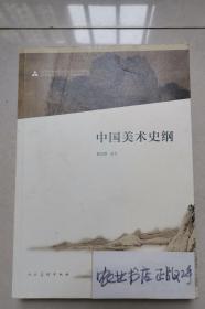 """中国美术史纲/高等院校美术与设计理论系列教材·高等教育""""十二五""""全国规划教材"""