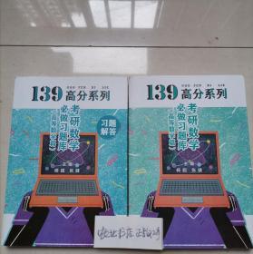 139高分系列:考研数学必做习题库(高等数学篇)(上下两册)
