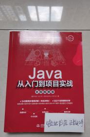 Java从入门到项目实战(全程视频版)
