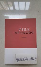 学术论文写作与发表指引