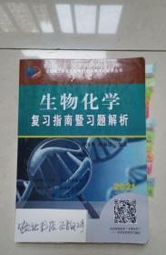 生物化学复习指南暨习题解析-2021年全国硕士研究生农学门类入学考试辅导丛书