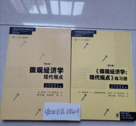 微观经济学:现代观点(第九版)加练习册共2本
