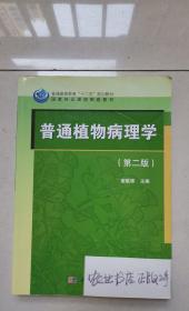 普通植物病理学(第二版)