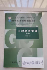 工程财务管理 (第二版)