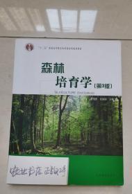 """森林培育学(第3版)/""""十二五""""普通高等教育本科国家级规划教材"""