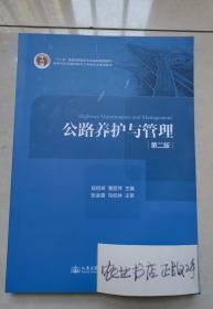 公路养护与管理(第二版)