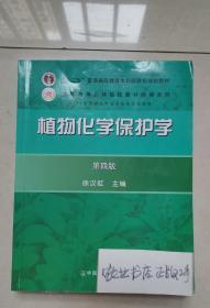 """植物化学保护学(第4版)/全国高等农林院校""""十一五""""规范教材"""