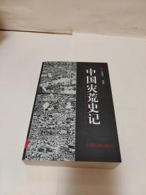 中国灾荒史记